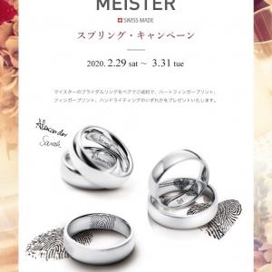 """【GRACIS札幌駅前店】MEISTER""""スプリング・キャンペーン""""♪"""