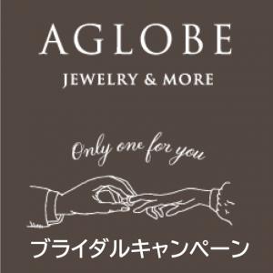 【AGLOBE】ブライダルキャンペーン