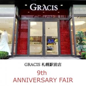 GRACIS札幌駅前店9周年フェア開催