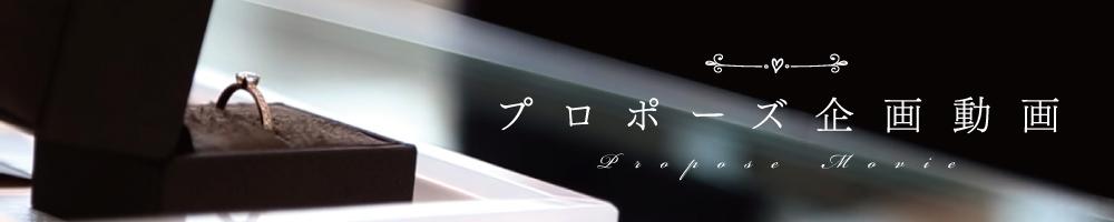 プロポーズ企画動画