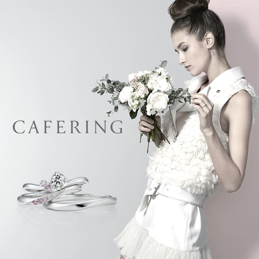 カフェリング(CAFE RING)