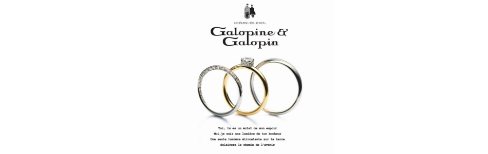 Galopine&Galopin(ガロピーネ&ガロパン)