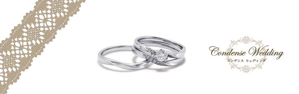 Condense Wedding(コンデンスウエディング)