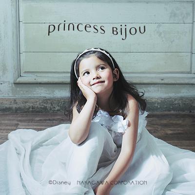 プリンセスビジュー