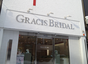 GRACIS BRIDAL館 旭川店