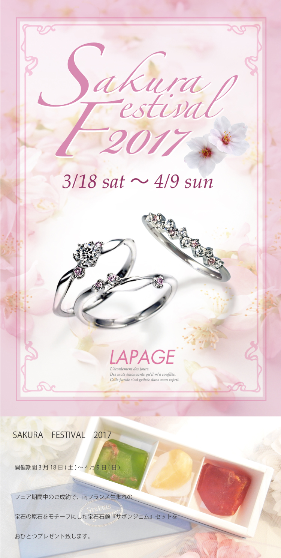lapage-sakura