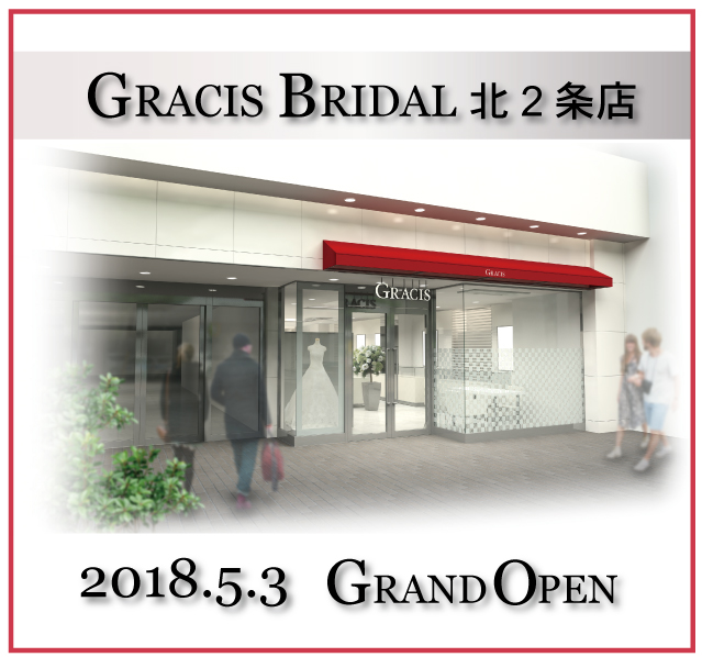 「GRACIS BRIDAL 北2条店」 5月3日 OPEN!