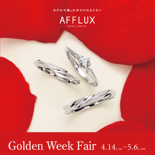 AFFLUX 「ゴールデンウィークフェア」