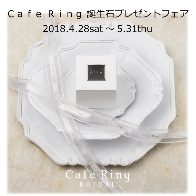 Cafe Ring 誕生石プレゼントフェア