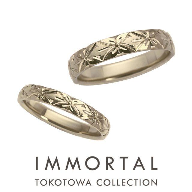 個性的 結婚指輪の菜の花