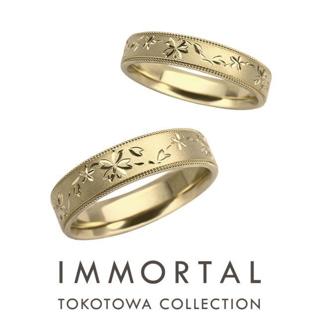 個性的 結婚指輪の桜