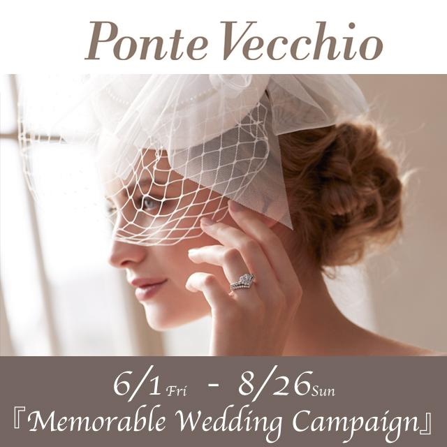 【ポンテヴェキオ】 Memorable Wedding Campaign