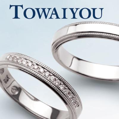 トワイユ(TOWAIYOU)