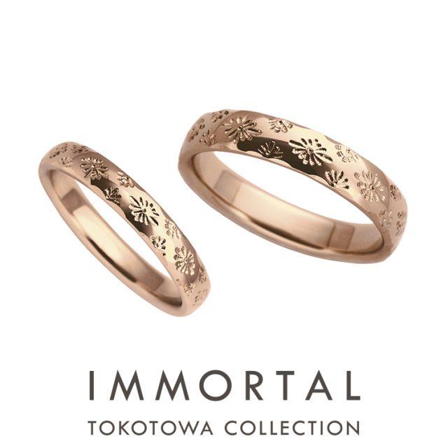 個性的 結婚指輪の菊菱