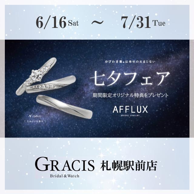 【AFFLUX】七夕フェア