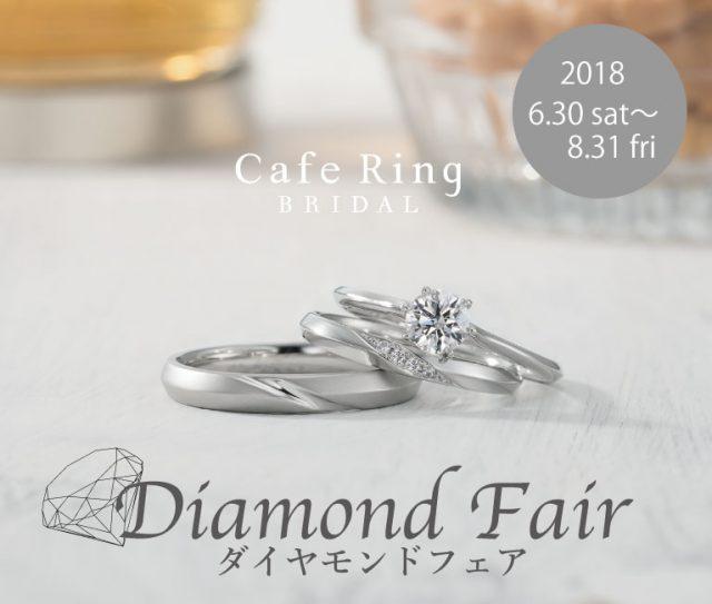 【Cafe Ring】【fika】ダイヤモンドフェア