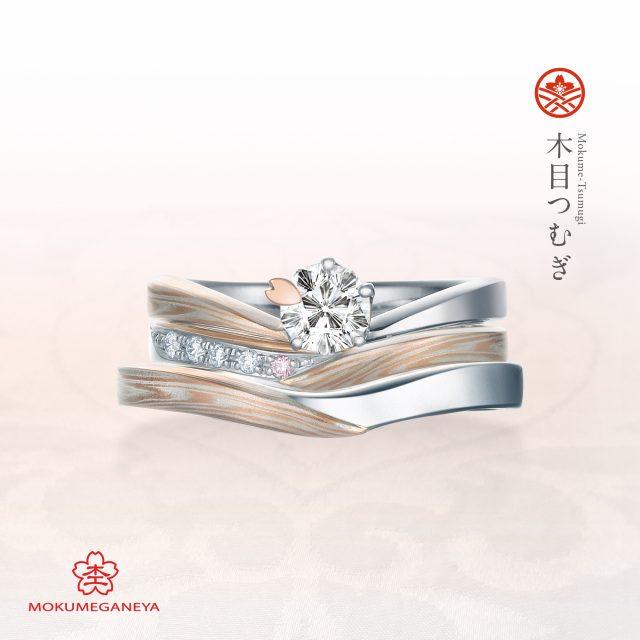 個性的 婚約指輪の木目つむぎ