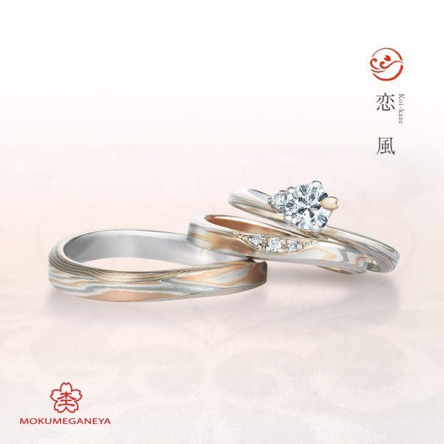 個性的 婚約指輪の恋風