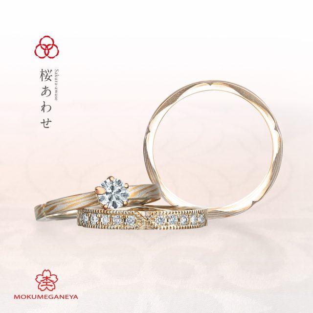 個性的 婚約指輪の桜あわせ
