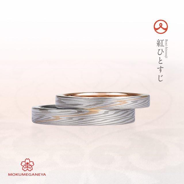 個性的 結婚指輪の紅ひとすじ