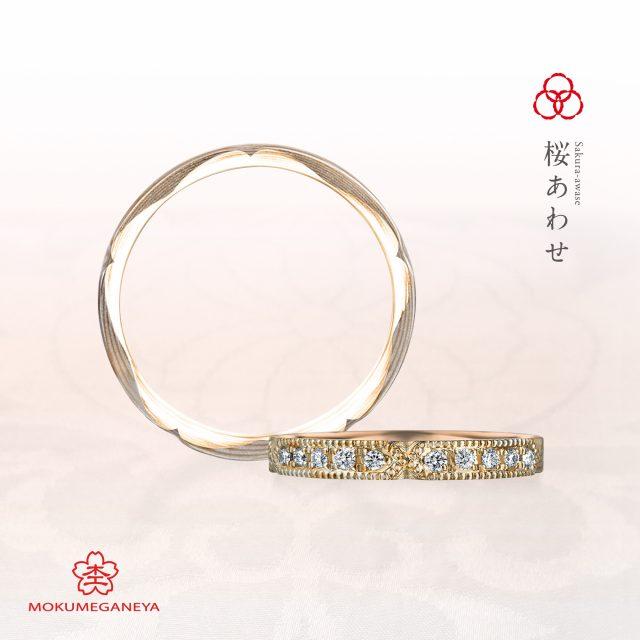個性的 結婚指輪の桜あわせ