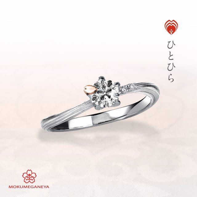 個性的 婚約指輪のひとひら