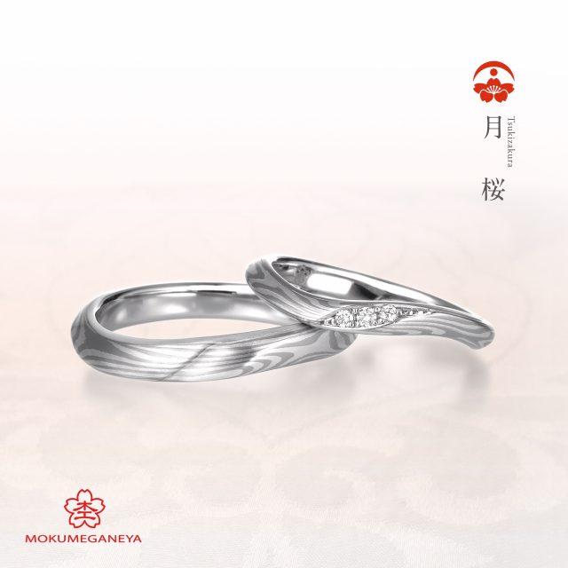個性的 結婚指輪の月桜