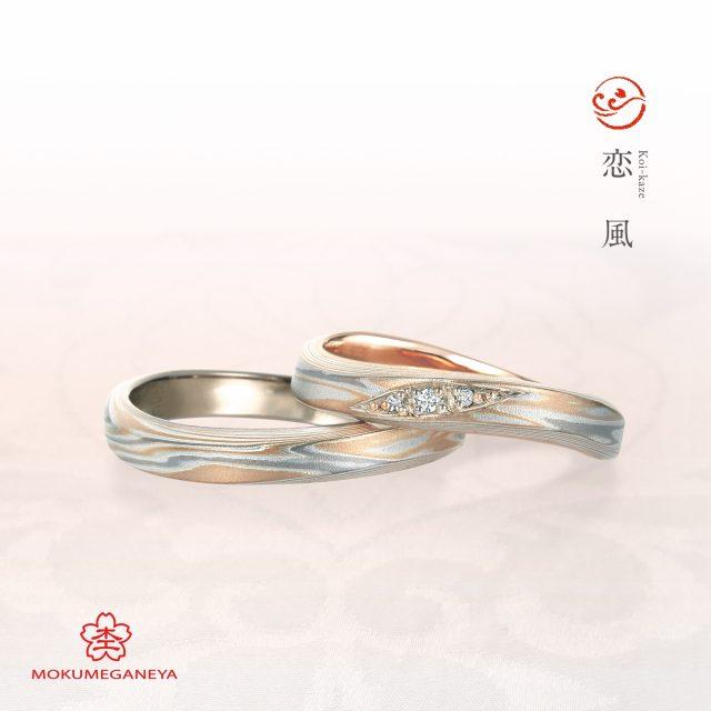 個性的 結婚指輪の恋風
