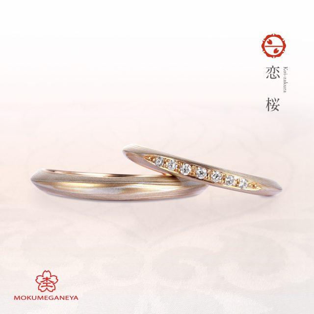 個性的 結婚指輪の恋桜