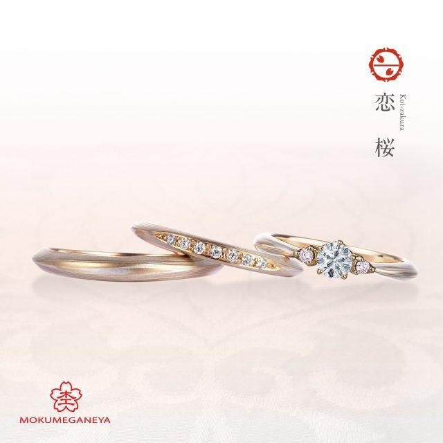 個性的 婚約指輪の恋桜