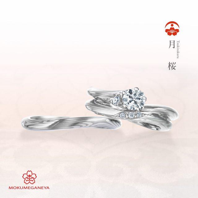個性的 婚約指輪の月桜
