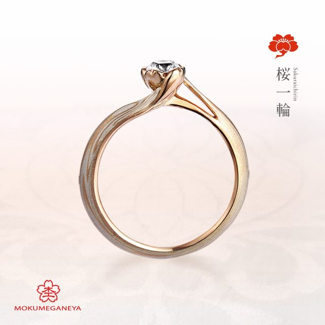 個性的 婚約指輪の桜一輪