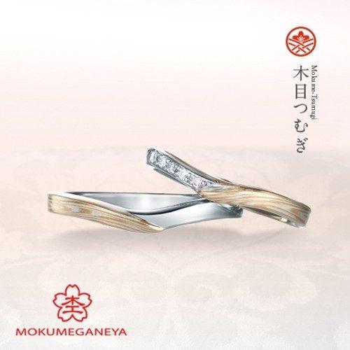 個性的 結婚指輪の木目つむぎ