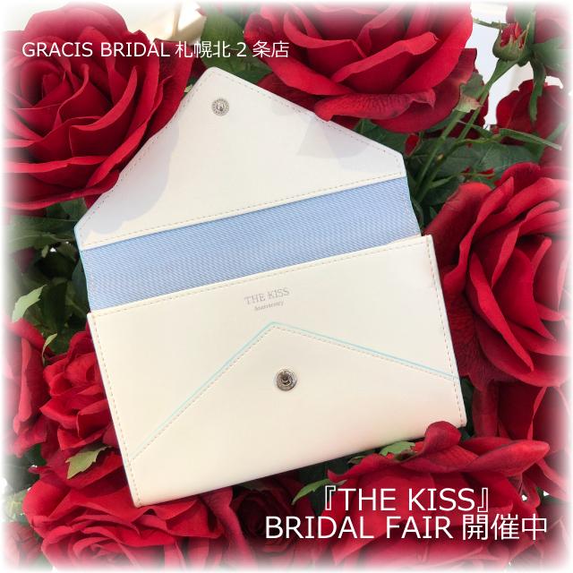 【THE KISS】BRIDAL FAIR 開催中!!