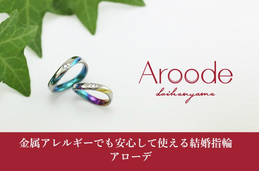 金属アレルギーでも安心して使える結婚指輪アローデ