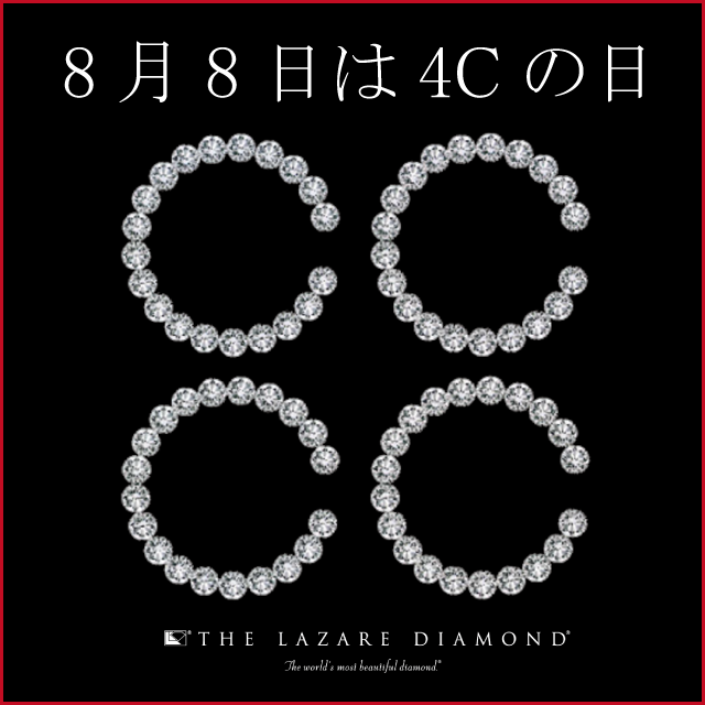 【ラザールダイヤモンド】キャンペーン