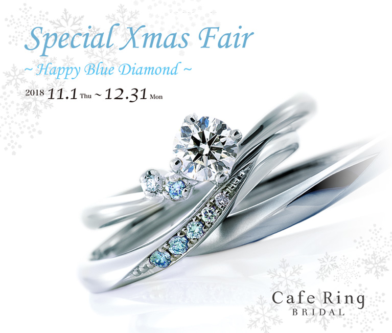 【GRACIS札幌駅前店】Cafe Ring クリスマスフェア2018