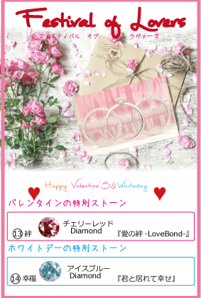 "【GRACIS札幌駅前店】Love Bond 1/16~""Festival of Lovers"""
