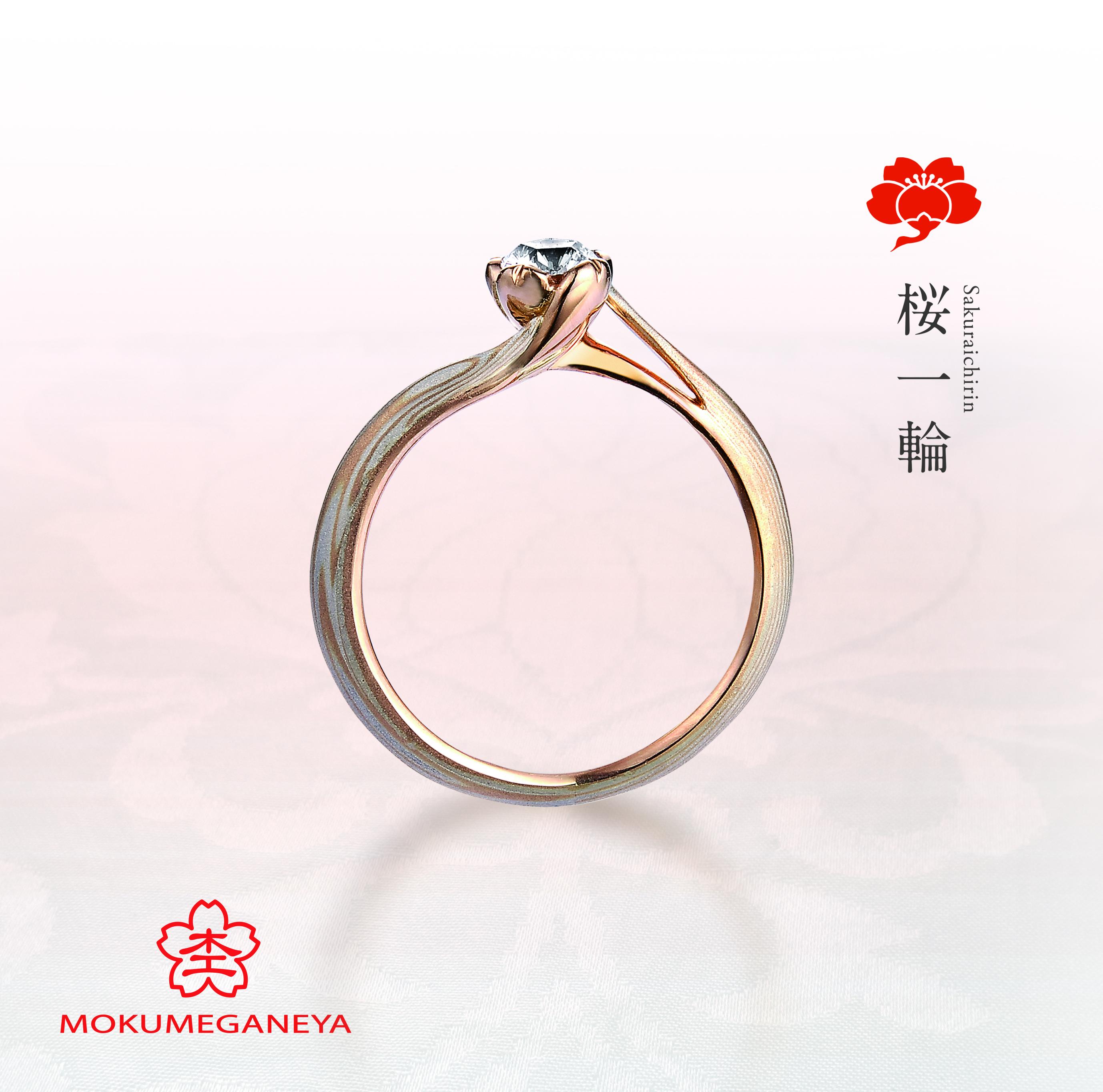 【杢目金屋】バレンタインフェア