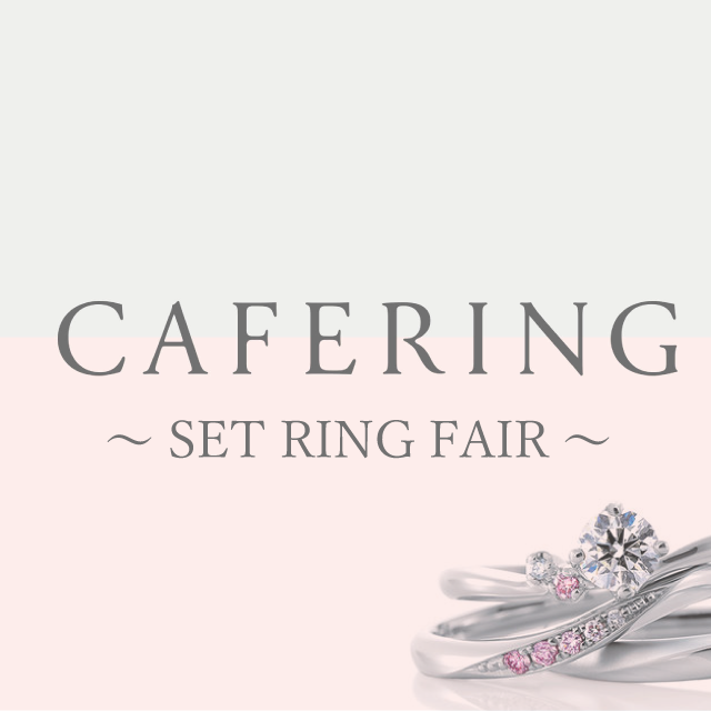 【CAFERING】~SET RING FAIR~
