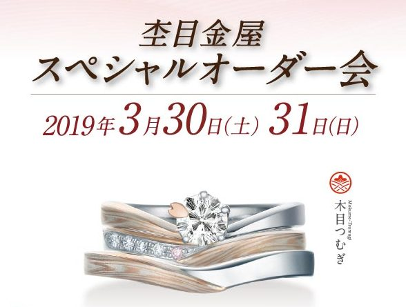 【杢目金屋】スペシャルオーダー会