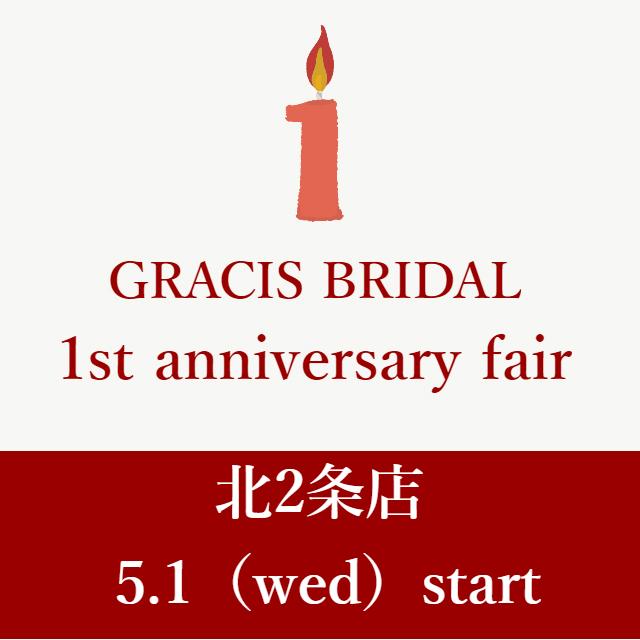 GRACIS BRIDAL 札幌北2条店1周年フェア開催