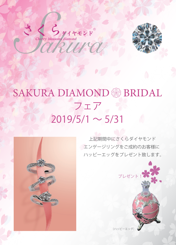 【SAKURA DIAMOND】 BRIDALフェア