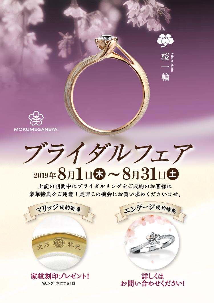 【GRACIS札幌駅前店】杢目金ブライダルフェア開催中!!
