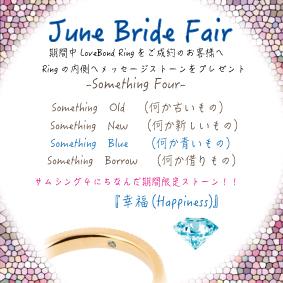 "【GRACIS札幌駅前店】7/17まで!!Love Bond""June Bride Fair"""
