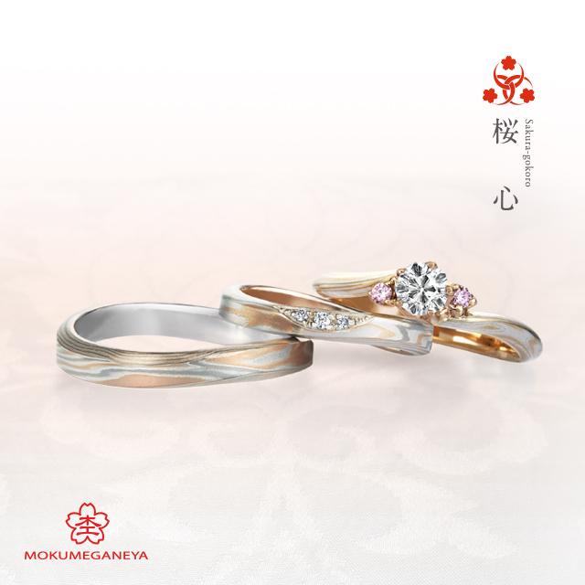 個性的 婚約指輪の桜心