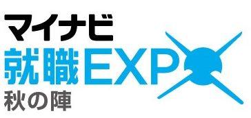 9/2 マイナビ就職EXPO秋の陣(ロイトン札幌)出展