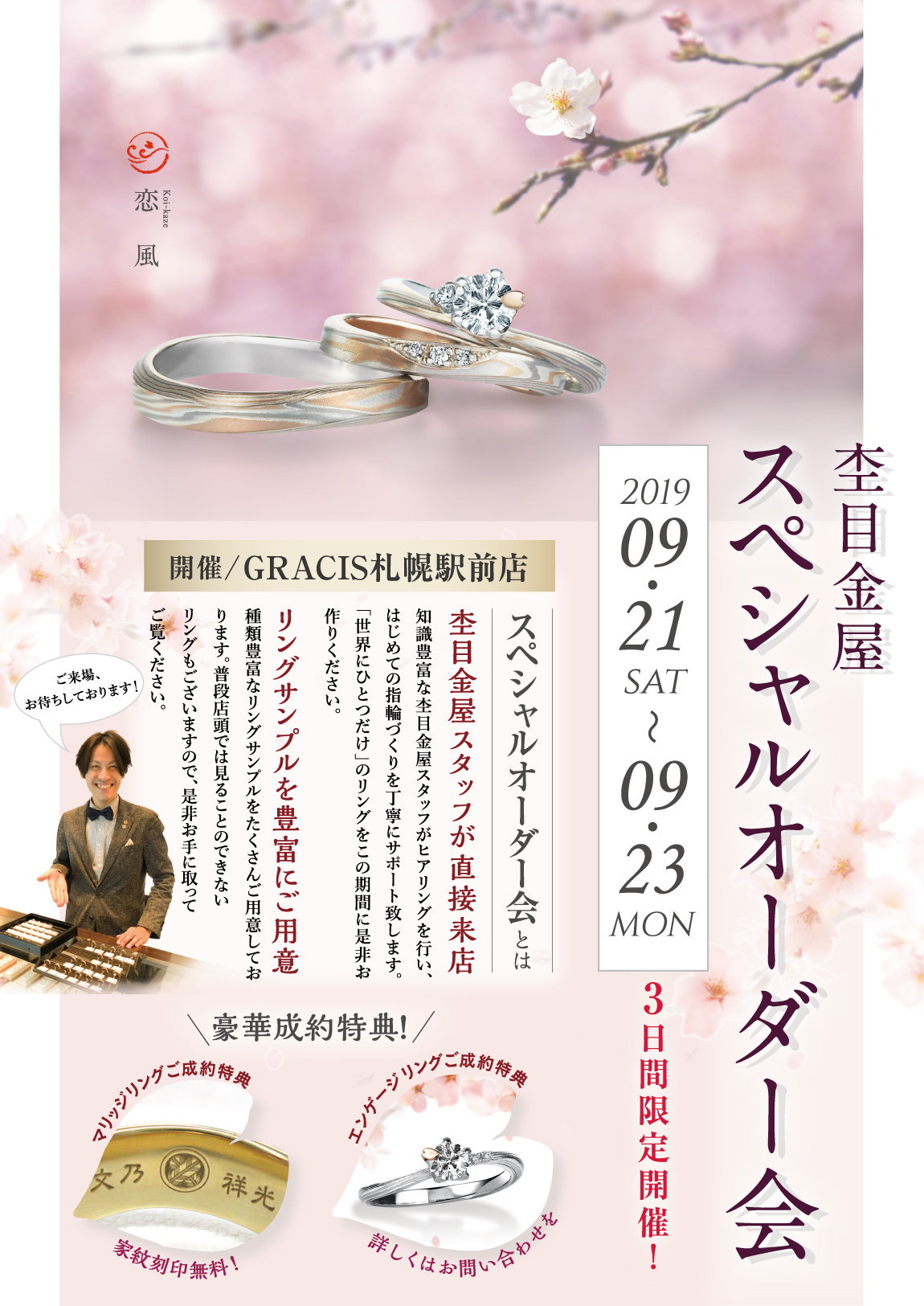 【GRACIS札幌駅前店】9/21~23 三日間!!杢目金屋スペシャルオーダー会!!