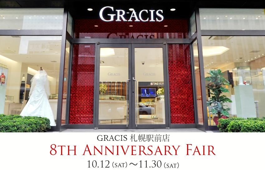GRACIS札幌駅前店『8th Anniversary Fair』