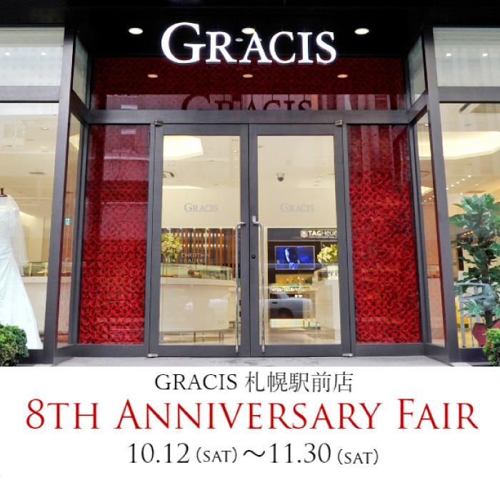 GRACIS札幌駅前店『8th Anniversary Fair』2019.10.12~11.30